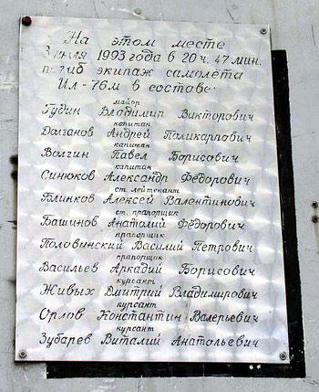 мужчина наденет список погибших экипажа к-8 термобелье компании NOVA